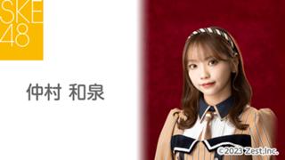 仲村 和泉(SKE48 チームS)