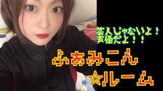 ふぁみこん☆ルーム٩(๑❛ᴗ❛๑)۶