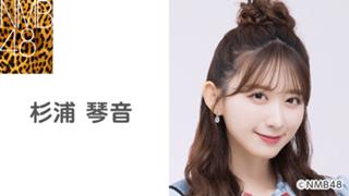 杉浦 琴音(NMB48 チームM)