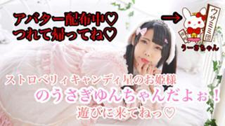 #静岡アイドル のうさぎゆんちゃんの*うさぎ小屋*