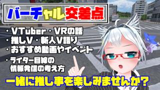 VTuber&VRの話をしたい!バーチャル交差点(SR)