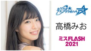 高橋みお (ミスFLASH2021候補生)