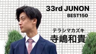 寺嶋和貴@33rd JUNON BEST150