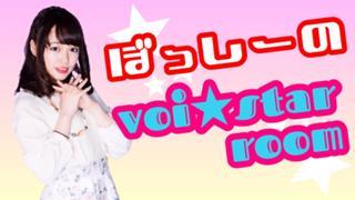 ぼっしーのvoi★star room