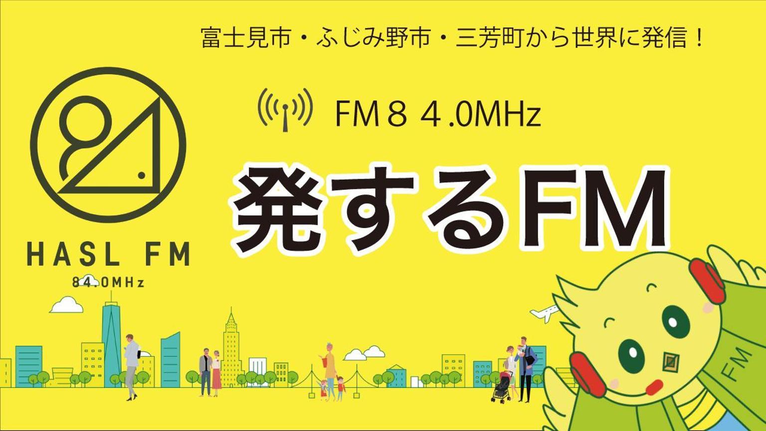 発するFM公式配信ルーム