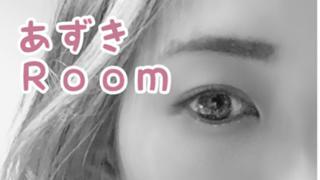 〜あずきRoom〜