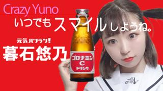 ゆののへや♡ミスサークルコンテスト2020暮石悠乃