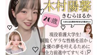 【1~30イベ】木村陽馨 きむらはるか