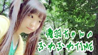 【ジュネ☆プリ】優羽ちゃんのふわふわTIME