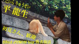 平 龍生「たいら りゅうせい  junon boy 参加中