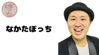 ピン芸人『なかたぼっち』の今日も『ひとりぼっち』!?