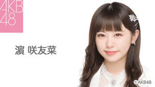 濵 咲友菜(AKB48 チーム8)