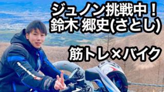 【ガチイベ応援感謝】鈴木郷史@34回JUNON挑戦中!