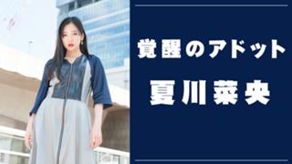 夏川菜央 (覚醒のアドット)