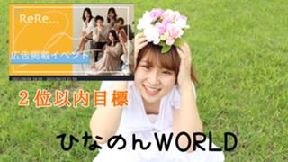 ひなのんWORLD/ReReモデル