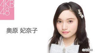 奥原 妃奈子(AKB48 チーム8)