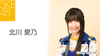 北川 愛乃(SKE48 チームS)