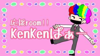 【】KeN KeNぱぁー