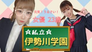 💛私立・伊勢川学園🦐