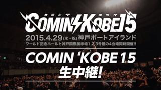 COMIN'KOBE15 生中継!
