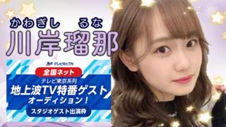 【3/5~mysta決勝】川岸瑠那(るな)