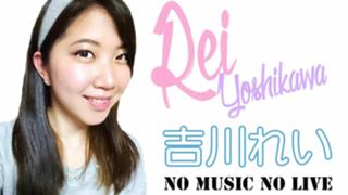 吉川れいのNoMusicNoLive!