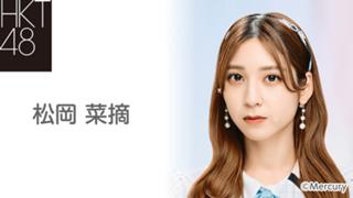 松岡 菜摘(HKT48 チームH)