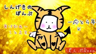⚡️神撃のポンプ 〜ポンプRoom〜