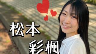 初見さん大歓迎❣️松本彩楓のさやかroooom❤️