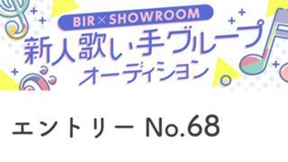 【No.68】BIR×SR新人歌い手オーディション