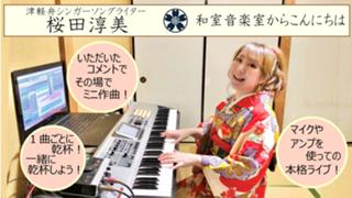 桜田淳美の和室音楽室からこんにちは