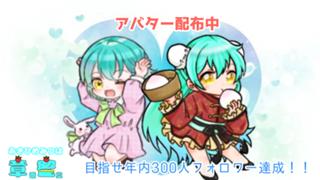 【章姫蜜葉】お歌