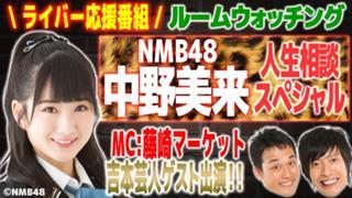 藤崎マーケットのルームウォッチング~NMB48 7期生SP~