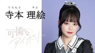 寺本理絵 No.067 TIF de Debut2021