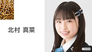北村 真菜(NMB48 研究生)