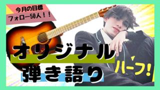 【フォロワー倍増イベント】JAKE龍神~ギター弾き語り~
