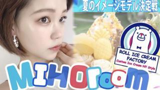 MIHOroom@iito専属モデル