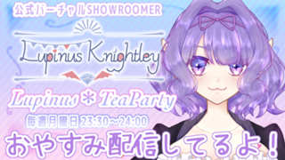 Lupinus✼TeaParty