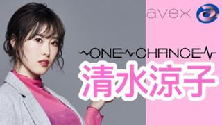 清水 涼子(ONE CHANCE)