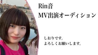 しおり【Rin音MV出演オーディション】