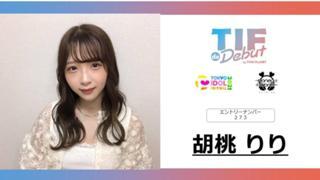 胡桃りり No.237 TIF de Debut2021