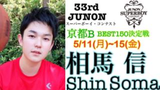 相馬信JUNON参加中!初見さん大歓迎!5/11〜