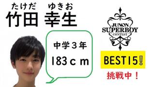 竹田幸生 32nd JUNON挑戦中!BEST30!!