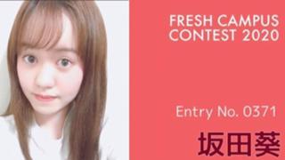 坂田葵 フレキャン2020