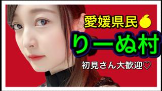【初見さん大歓迎❤】~りーぬ村~
