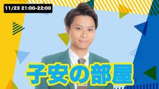 子安の部屋【大阪吉本SHOWROOM劇場】