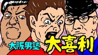 【アバ配布中‼︎】大阪男塾のぶった喜利‼︎