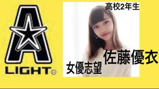 A-Light所属★優衣ルーム★