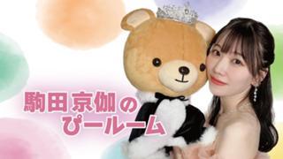 駒田京伽のぴールーム〜お祭りギフト8/2以降に投げて欲しい〜