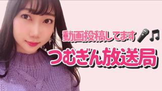 つむぎん放送局❤︎@3/5〜視聴者倍増イベ!